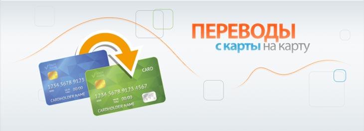 денежные переводы с карты на карту в рсхб