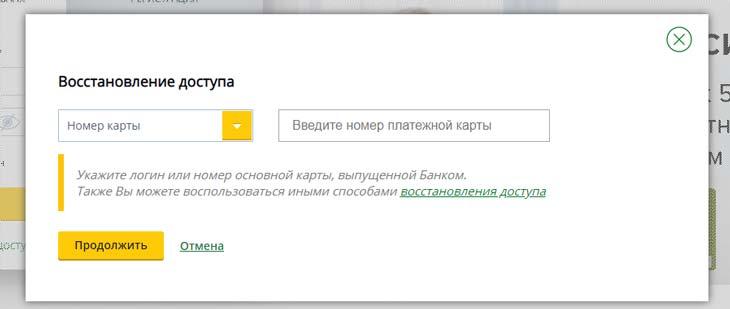 восстановление доступа к аккаунту интернет-банка Россельхозбанка