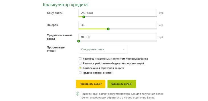 кредитный калькулятор РСХБ