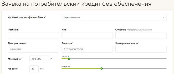заявки на кредит в РСХБ