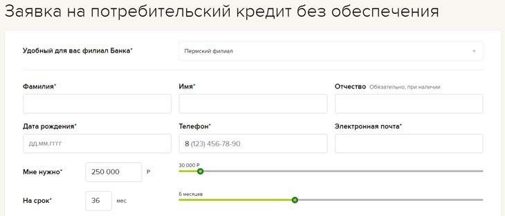 пример заявки на заем в РСХБ