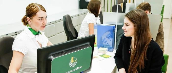 обслуживание клиентов в банке