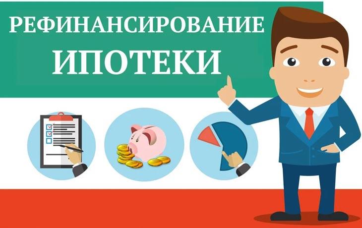 преимущества рефинансирования ипотечных займов в Россельхозбанке