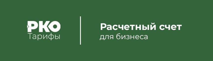 тарифы на РКО для юридических лиц (ООО) и ИП в Россельхозбанке