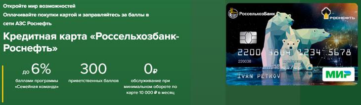 РСХБ-Роснефть