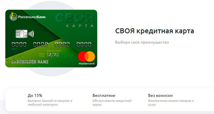Условия по своей кредитке РСХБ